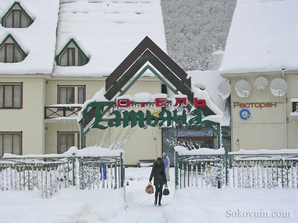 Гостиница Татьяна в Красной Поляне