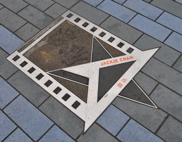 Табличка Джеки Чана в Гонконге