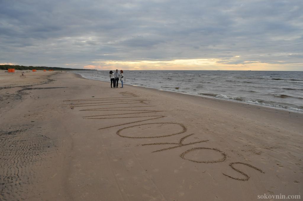 Балтийский залив в Риге