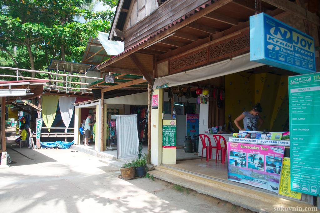 Магазины на пляже Railay
