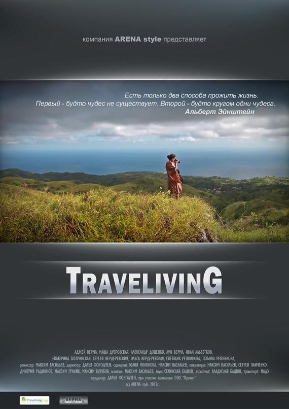 Фильм о путешествиях