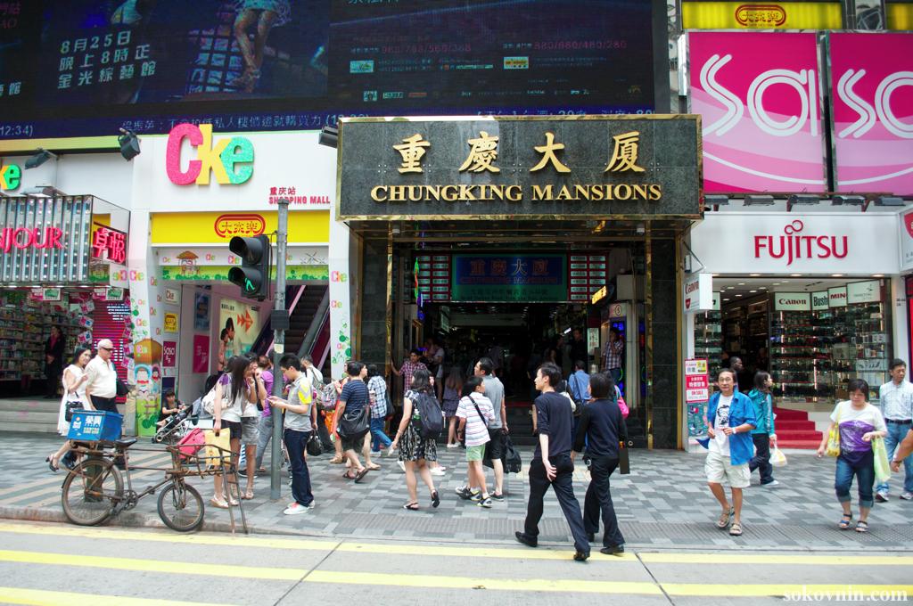 Гестхаус в Гонконге