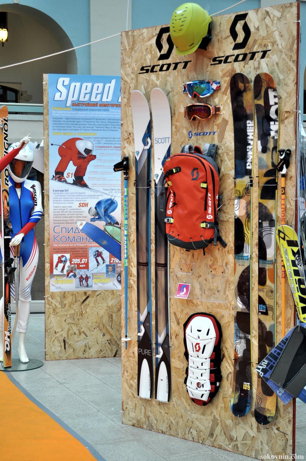 Лыжный салон 2013