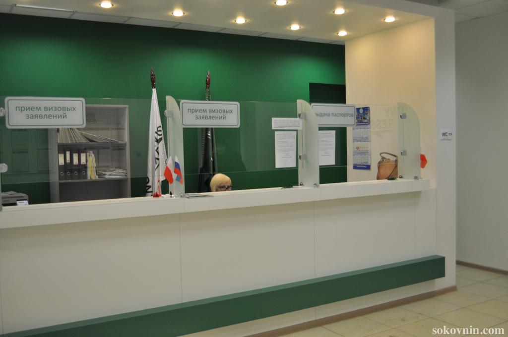 Визовый центр в Смоленске