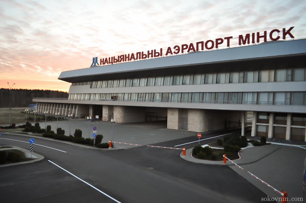 Фотография Национального аропорта Минск