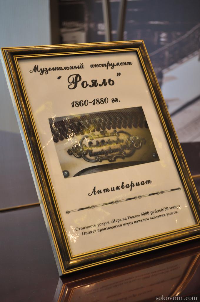 Стоимость игры на рояле 5000 рублей