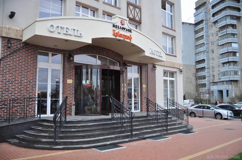 Крыльцо отеля Heliopark Kaiserhof
