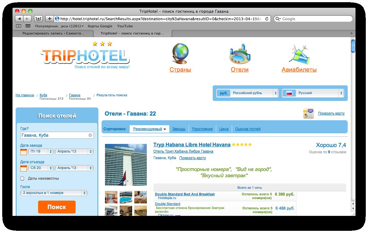 Дизайн HotelsCombined