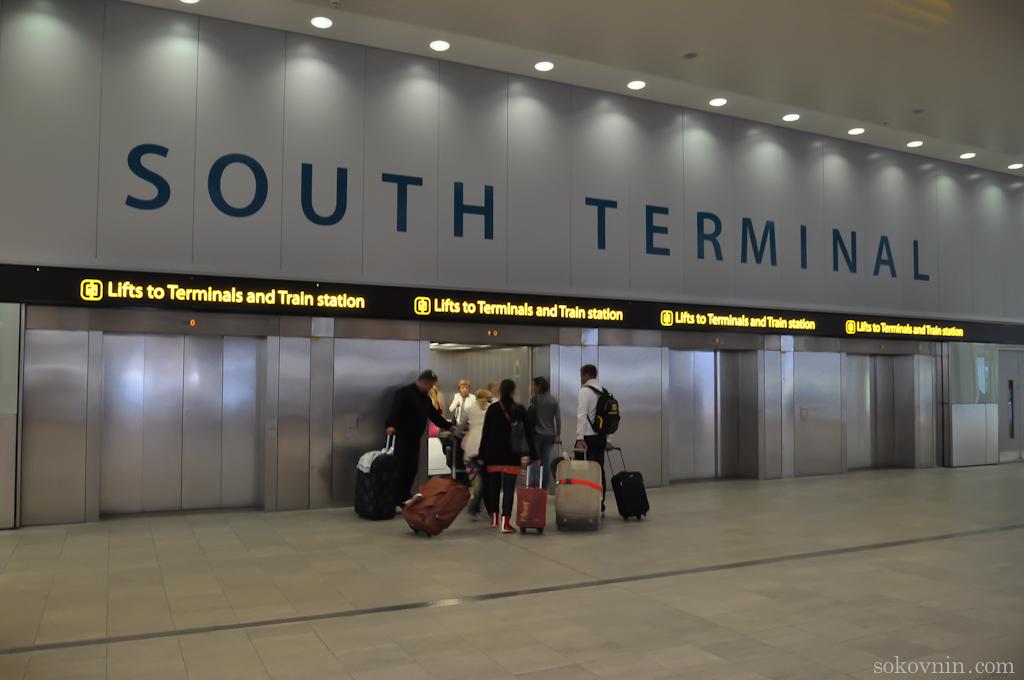 Аэропорт Гатвик Южный терминал