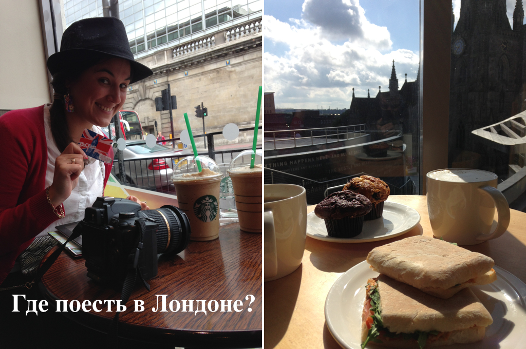Где недорого поесть в Лондоне?