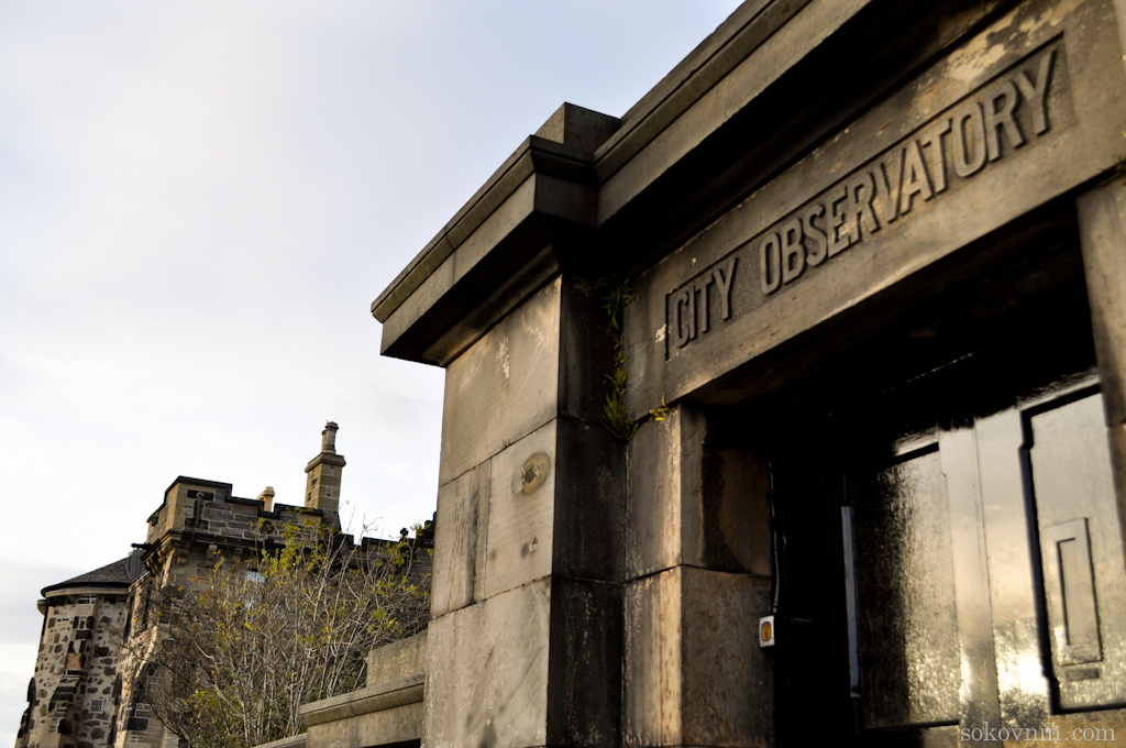 Старая обсерватория Эдинбурга