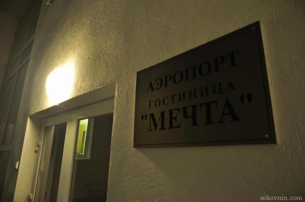 Гостиница Места