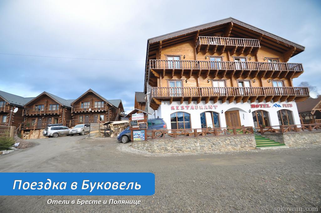 Отель Hotel Plus в селе Поляница