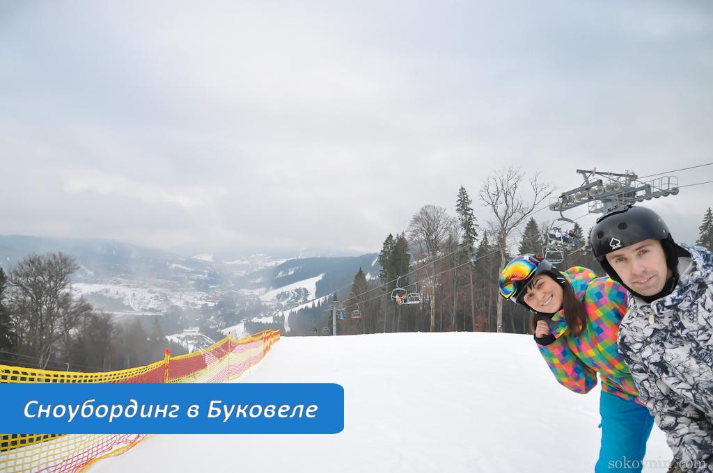 Сноубординг в Буковеле