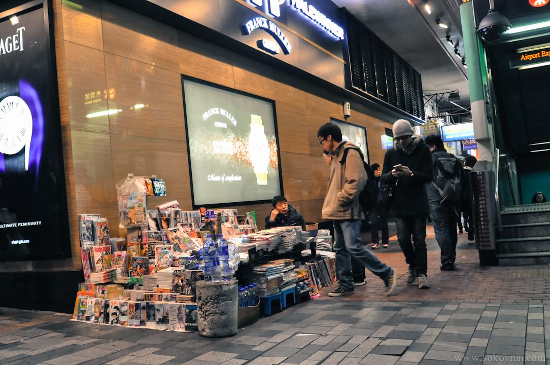 Газетная лавка в Гонконге