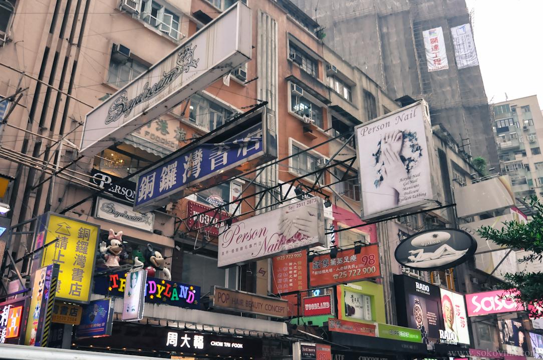 Вывески в Гонконге