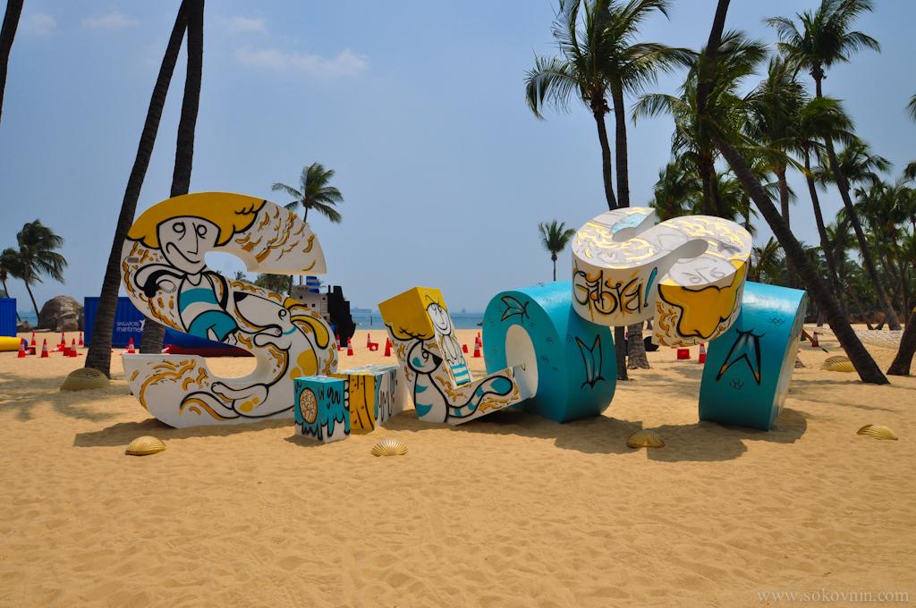 Пляж Siloso на Сентозе