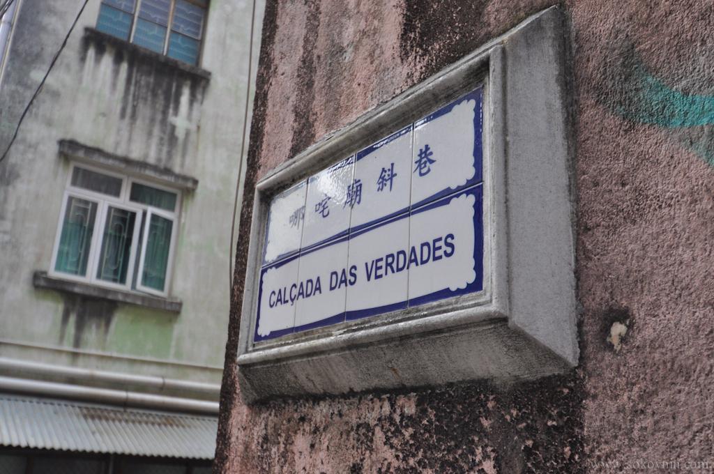 Таблички с названиями улиц в Макао
