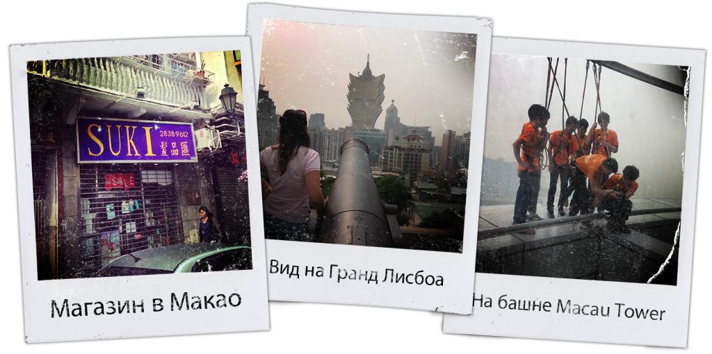Macau Polaroid Photos