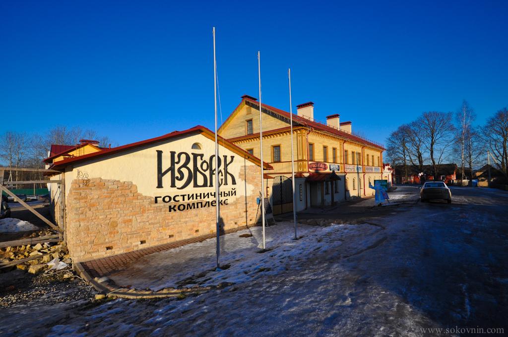 Отель Изборск