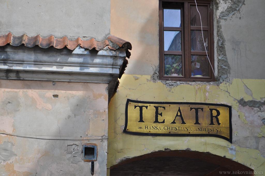Театр в Люблине