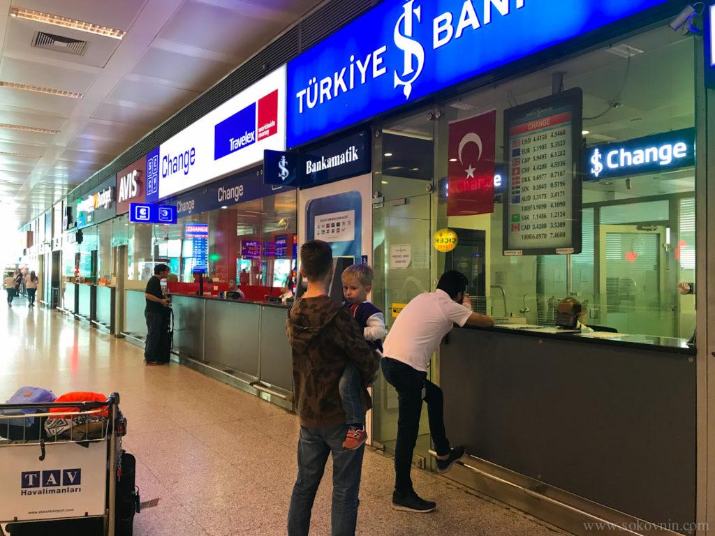 Обмен валюты на лиры в Стамбуле