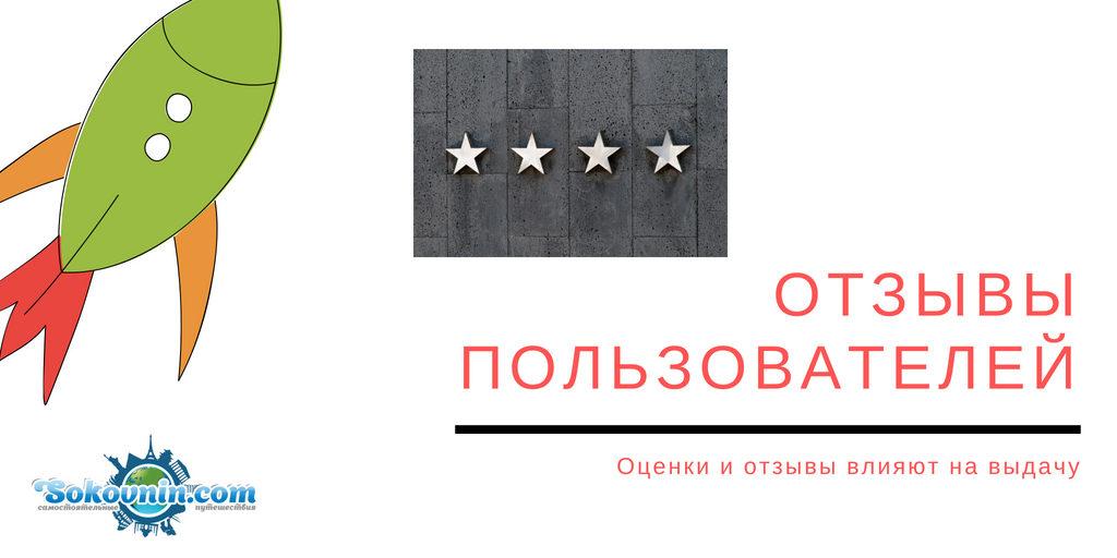 ASO оптимизация, отзывы пользователей и оценки