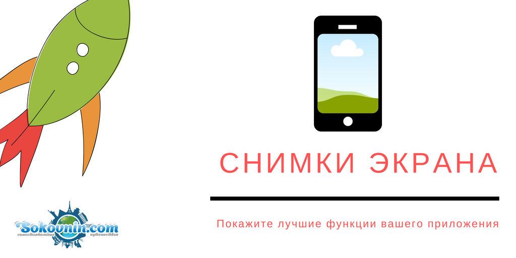 ASO оптимизация, скриншоты приложения
