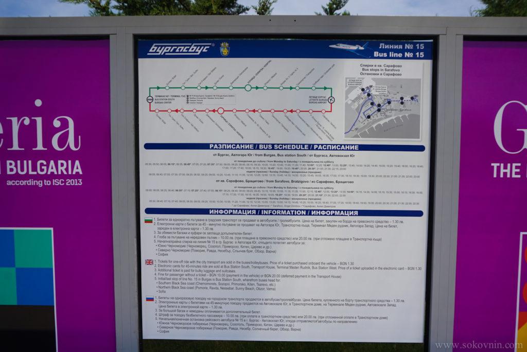 Расписание автобуса №15 в Бургасе